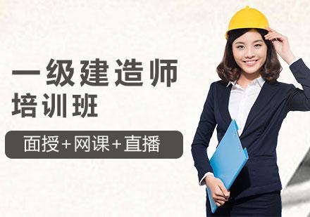 太原建筑工程培訓-一級建造師培訓班