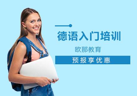 上海德語培訓-德語入門培訓