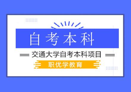 北京自考本科培訓-交通大學自考本科招生簡章