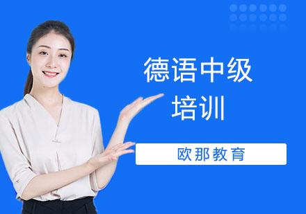 上海德語培訓-德語中級培訓