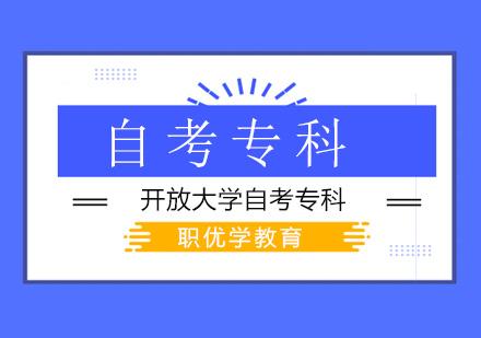 北京自考專科培訓-廣東開放大學自考專科招生簡章