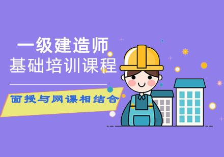 成都一級建造師基礎培訓課程
