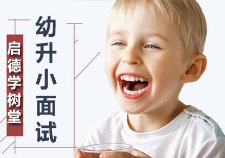 深圳英語培訓-英語幼升小面試課程