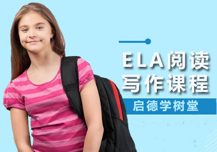深圳英語培訓-ELA閱讀與寫作課程