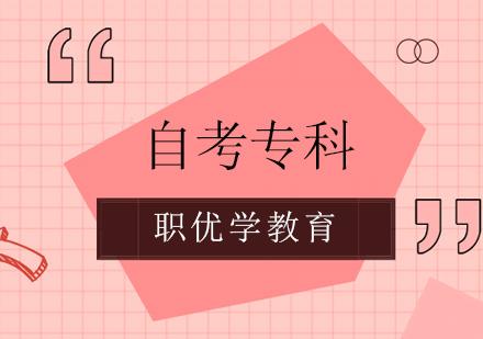 北京自考專科培訓-國家開放大學自考專科招生簡章