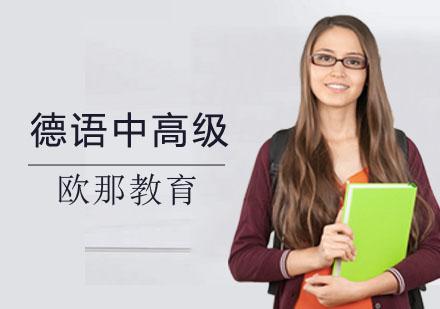 上海德語培訓-德語中高級