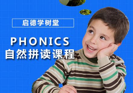 深圳英語培訓-Phonics自然拼讀課程