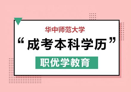 北京成人高考培訓-華中師范大學成考招生簡章