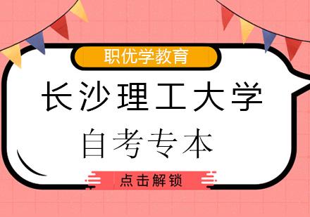 北京專本套讀培訓-長沙理工大學自考專本招生簡章