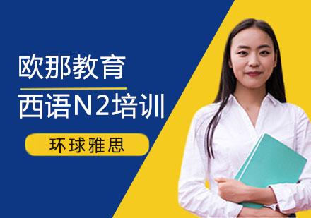 上海西班牙語培訓-西班牙語N2培訓