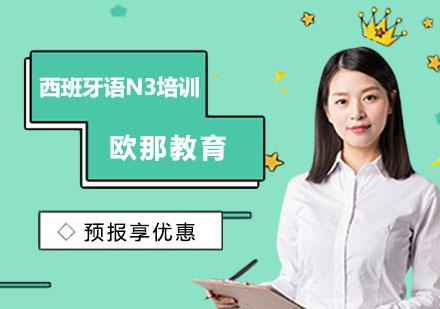 上海小語種培訓-西班牙語N3培訓