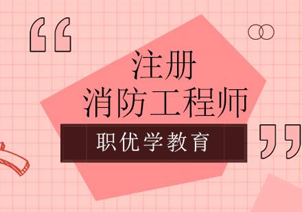 北京一級消防工程師培訓-注冊消防工程師培訓班