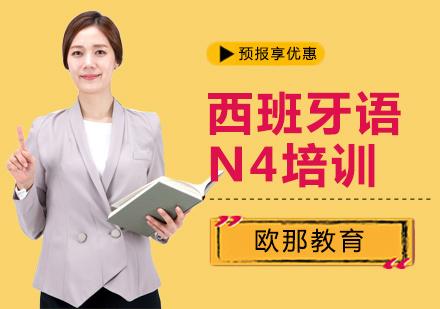 上海小語種培訓-西班牙語N4培訓