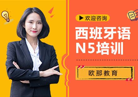 上海小語種培訓-西班牙語N5培訓課程