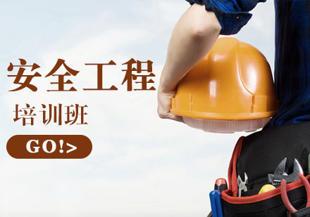 太原建筑工程培訓-安全工程培訓班