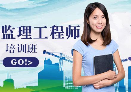 太原建筑工程培訓-監理工程師培訓班