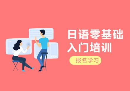 日語零基礎入門培訓課程