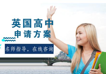 石家莊國際留學培訓-英國高中留學申請攻略