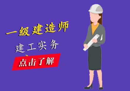 一級建造師建工實務課程培訓