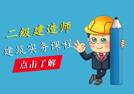 二級建造師建筑實務課程培訓班