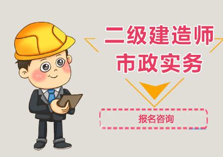 二級建造師市政實務培訓課程