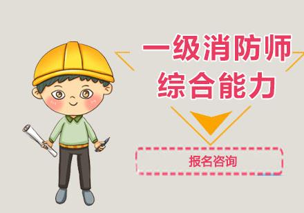 一級消防師綜合能力培訓班