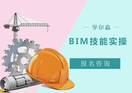 成都建筑工程培訓-BIM技能實操培訓課程