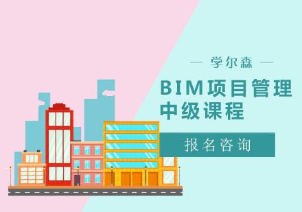 成都BIM項目管理中級培訓班