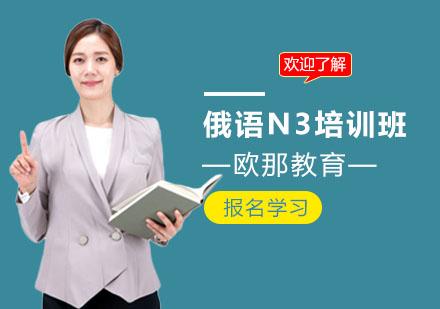 上海俄語培訓-俄語N3培訓班