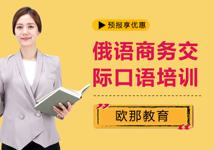 上海俄語培訓-俄語商務交際口語培訓課程