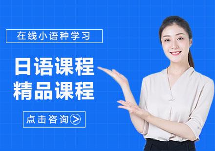 武汉语言培训-日语课程