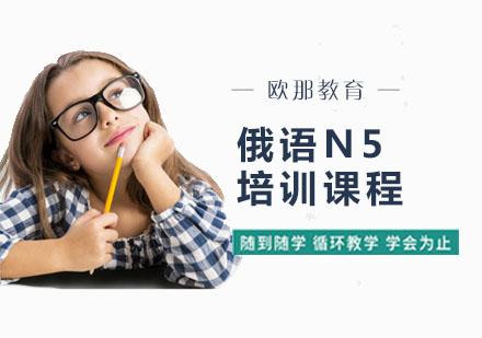 上海俄語培訓-俄語N5培訓課程