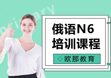 上海俄語培訓-俄語N6培訓課程