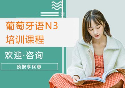上海葡萄牙語培訓-葡萄牙語N3培訓課程