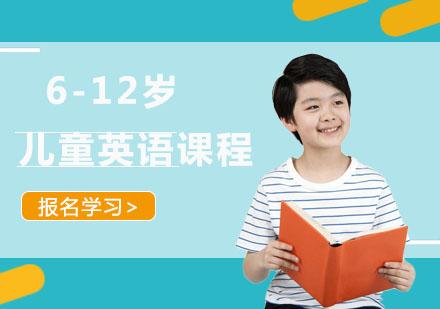 6-12歲兒童英語課程