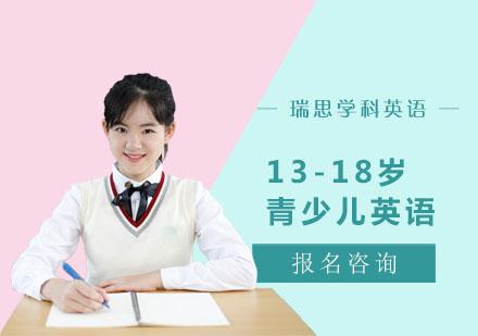 13-18歲青少兒英語課程