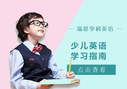 少兒英語學習指南