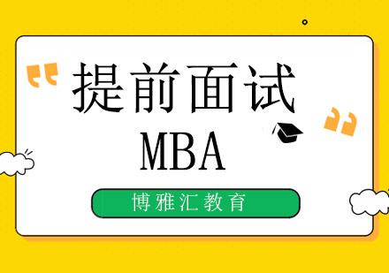 北京MBA培訓-mba提前面試培訓班