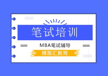北京MBA培訓-mba筆試培訓課程