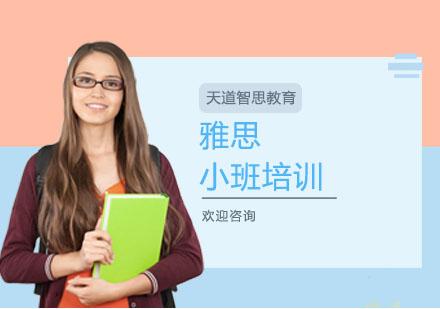 上海雅思培訓-雅思小班培訓