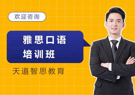 上海雅思培訓-雅思口語培訓班