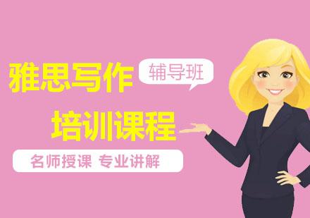 上海雅思培訓-雅思寫作培訓