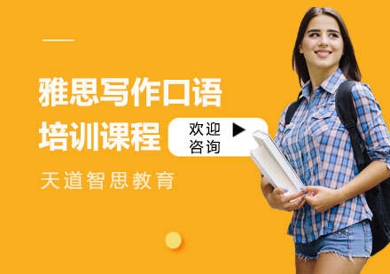 上海雅思培訓-雅思寫作口語培訓課程