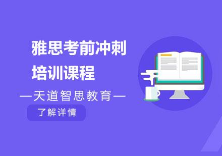 上海雅思培訓-雅思考前沖刺培訓課程