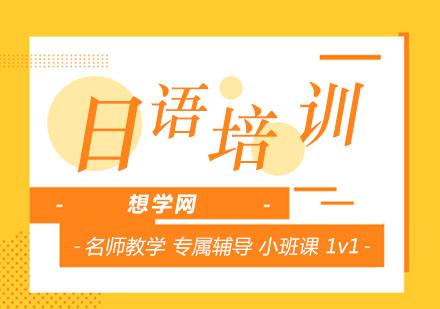 北京日語培訓學校哪個好-日語培訓班-輔導課程