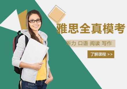 上海雅思培訓-雅思全真模考培訓課程