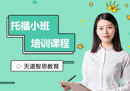 上海托福培訓-托福小班培訓課程