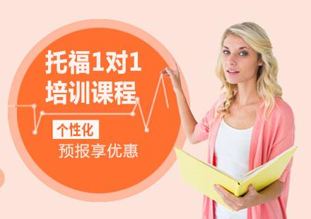 上海托福培訓-托福1對1培訓課程