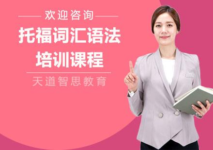 上海托福培訓-托福詞匯語法培訓課程
