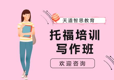 上海托福培訓-托福培訓寫作班